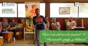"""31. المشروع الاجتماعي """"إيجا بحذانا"""" من جهة بن عروس"""