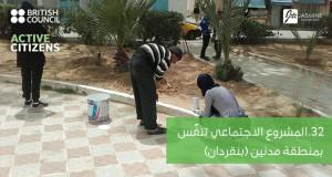 """32. المشروع الاجتماعي """"تنفّس"""" من جهة مدنين"""