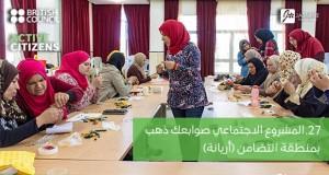 """27. المشروع الاجتماعي """"صوابعك ذهب"""" من جهة أريانة"""