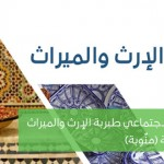 """30. المشروع الاجتماعي """"طبربة، الإرث والميراث"""" من جهة منّوبة"""
