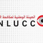 تونس: إئتلاف مدني يدعو الحكومة إلى سحب مشروع قانون لمكافحة الفساد بسبب نقائصه