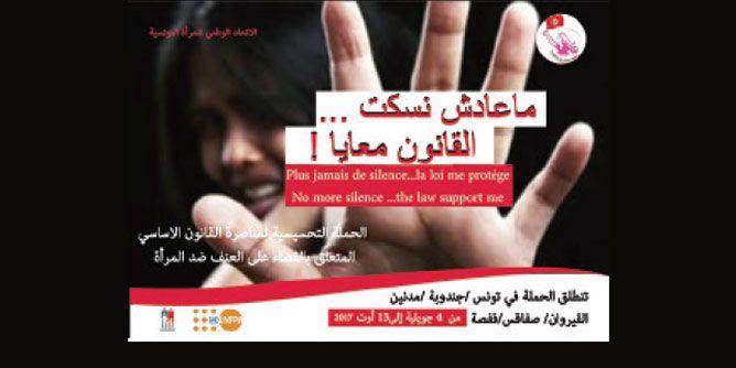 الحملة التحسيسة لمناصرة القانون الأساسي المتعلق بالقضاء على العنف ضد المرأة