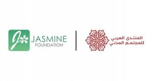مشاركة مؤسّسة الياسمين للبحث والتّواصل في تأسيس المنتدى العربي للمجتمع المدني