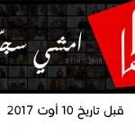 بيان صحفي: مؤسسة  الياسمين تطلق حملتها الاتصالية (انا معاها 2) للتسجيل في الانتخابات البلدية