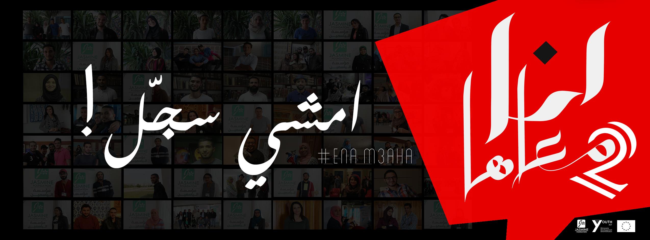 couverture facebook EnaM3aha 2