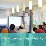 (2) دعوة للمشاركة في الدورة التدريبيّة حول تقييم السياسات العموميّة