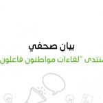 """بيان صحفي منتدى """"لقاءات مواطنون فاعلون"""" تحت شعار """"شباب تونسي فاعل: سبل متجددة لتفعيل المواطنة"""""""