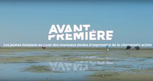 الفيلم الوثائقي شباب تونسي فاعل: سبل متجددة لتفعیل المواطنة