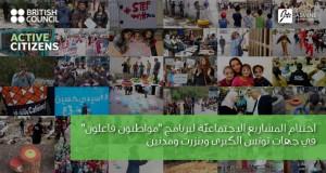 """اختتام المشاريع الاجتماعيّة لبرنامج """"مواطنون فاعلون"""" في جهات تونس الكبرى وبنزرت ومدنين"""