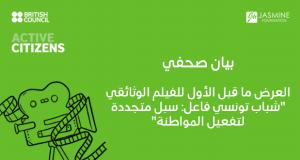 """بيان صحفي: العرض ما قبل الأول للفيلم الوثائقي """"شباب تونسي فاعل: سبل متجددة لتفعيل المواطنة"""""""