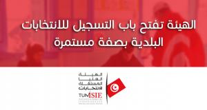 الهيئة العليا المستقلة للإنتخابات تعلن فتح باب التسجيل للإنتخابات البلدية بصفة مستمرة