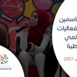 مؤسسة الياسمين تشارك للمرة الثانية على التوالي في احتفالات اليوم العالمي للديمقراطية