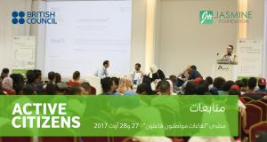 متابعات لقاءات مواطنون فاعلون – منتدى يرفع كلمة 300 شاب تونسي