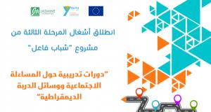 انطلاق أشغال المرحلة الثالثة من مشروع  شباب فاعل:  دورات تدريبية حول المساءلة الاجتماعية ووسائل الدّربة الديمقراطية