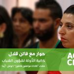 حوار مع فاتن قلال | كاتبة الدولة لشؤون الشباب