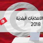الهيئة العليا المستقلّة للانتخابات تنشر روزنامة الانتخابات البلديّة لسنة 2018