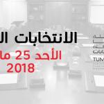 الهيئة العليا المستقلّة للانتخابات تؤكّد إقامة الانتخابات البلديّة في موعدها