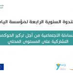 """الندوة السنوية لمؤسسة الياسمين: اختتام مشروع """"شباب فاعل"""" وموضوع المساءلة الاجتماعية في صلب أشغال الندوة"""