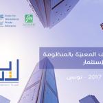 متابعات المنتدى الأول للأطراف المعنية بالمنظومة الإيكولوجية للإستثمار