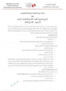 إعلان الهيئة العليا المستقلة للانتخابات حول الترشح لعضوية مكاتب الاقتراع للانتخابات البلدية 2018 - 1