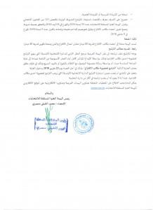 إعلان الهيئة العليا المستقلة للانتخابات حول الترشح لعضوية مكاتب الاقتراع للانتخابات البلدية 2018 - 2