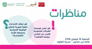مؤسسة الياسمين تنظم مناظرة حول موضوعي التقشف والإصلاح الإداري
