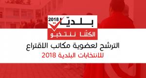 إعلان الهيئة العليا المستقلة للانتخابات حول الترشح لعضوية مكاتب الاقتراع للانتخابات البلدية 2018