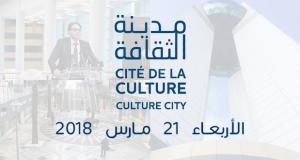 وزير الشؤون الثقافية يفتتح مدينة الثقافة تونس