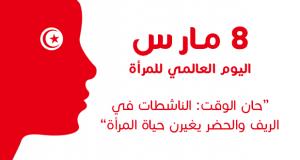 """تونس تحيي اليوم العالمي للمرأة تحت شعار """"حان الوقت: الناشطات في الريف والحضر يغيرن حياة المرأة"""""""