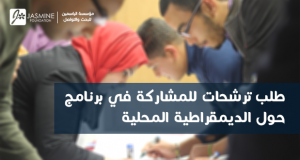 طلب ترشحات للمشاركة في برنامج حول الديمقراطية المحلية