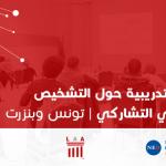 ورشات تدريبية حول التشخيص الإقليمي التشاركي: تونس وبنزرت