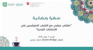 """مؤسسة الياسمين تنظم سهرة رمضانية: """"ملتقى حواري مع الشباب المترشحين في الانتخابات البلدية"""""""