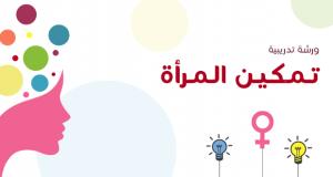 دعوة للمشاركة في ورشة تدريبية في مجال تمكين المرأة