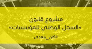 منظمات المجتمع المدني تعبر عن قلقها من مشروع القانون المتعلق بالسجل الوطني للمؤسسات