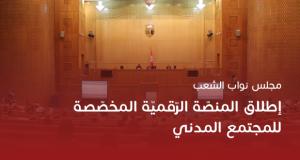 مجلس نواب الشعب يطلق المنصّة الرّقميّة المخصّصة للمجتمع المدني