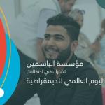 مؤسسة الياسمين تشارك في احتفالات اليوم العالمي للديمقراطية