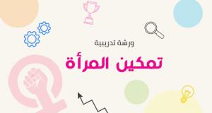 مؤسسة الياسمين تنظم ورشة تدريبية في مجال تمكين المرأة