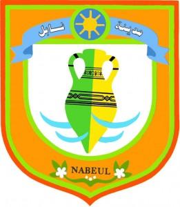 بلدية نابل