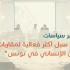 """مؤسسة الياسمين تختتم مشروعها البحثي """"نحو سبل أكثر فعالية لمقاربات الأمن الإنساني في تونس"""""""