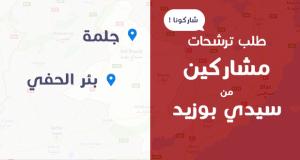 طلب ترشحات مشاركين لمشروع بدعم من MEPI – ولاية سيدي بوزيد