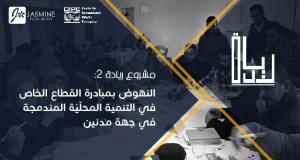مشروع ريادة: النهوض بمبادرة القطاع الخاص في التنمية المحلّيّة المندمجة في جهة مدنين