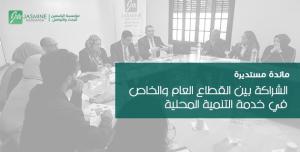 مائدة مستديرة حول الشراكة بين القطاع العام والخاص في خدمة التنمية المحلية