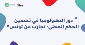 دور التكنولوجيا في تحسين الحكم المحلي تجارب من تونس