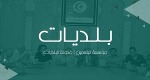 مدونة البلديّات | 08 جويلية 2019