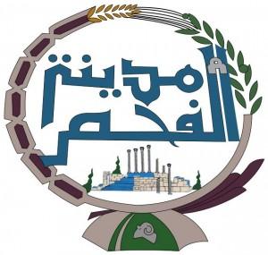بلدية الفحص
