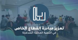 مشروع ريادة 2 | تعزيز مبادرة القطاع الخاص في التنمية المحلية المندمجة
