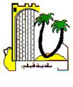 بلدية قبلي (1)