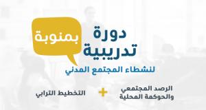 منوبة: دعوة لنشطاء المجتمع المدني للمشاركة في دورة تدريبية حول الرصد المجتمعي والحوكمة المحلية والتخطيط الترابي