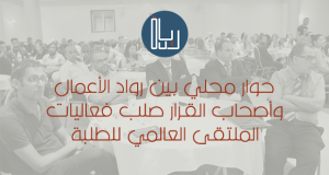 حوار محلي بين رواد الأعمال وأصحاب القرار صلب فعاليات الملتقى العالمي للطلبة