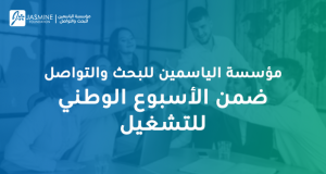 مؤسسة الياسمين للبحث والتواصل ضمن الأسبوع الوطني للتشغيل